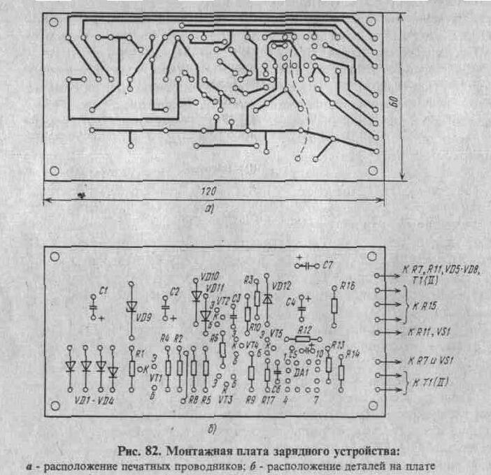 Рис. 80 Принципиальная схема зарядного устройства со стабилизатором тока.  Инженеру-конструктору.  Original.